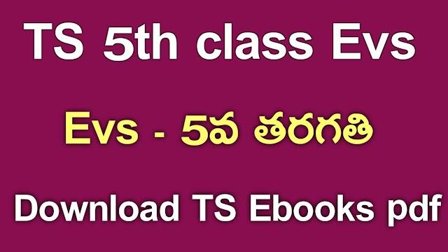 TS 5th Class EVS Textbook PDf Download | TS 5th Class EVS ebook Download | Telangana class 5 EVS Textbook Download