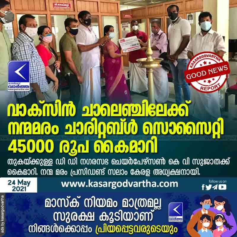 Nanmamaram Charitable Society donated Rs 45,000 to the Vaccine Challenge