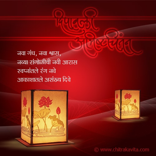 Diwali Wishes in Marathi with Greetings 2018