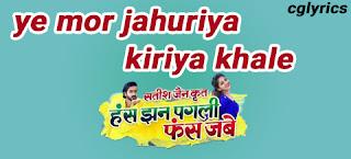 Ye Mor Jahuriya Tai Kiriya Khale Lyrics - has jhan pagli phas jabe