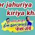 Ye Mor Jahuriya Tai Kiriya Khale Lyrics - Has Jhan Pagli Fas Jabe