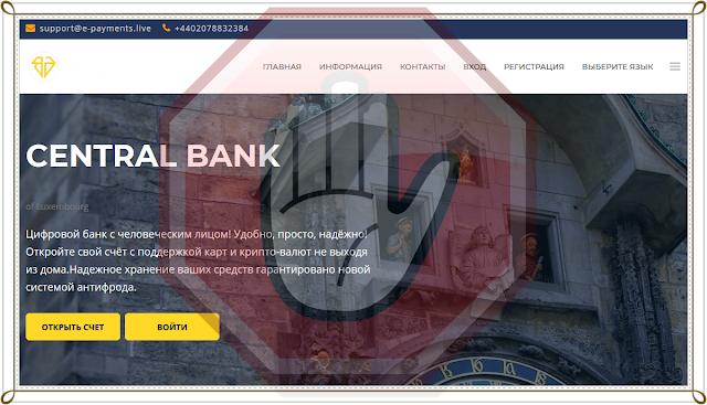 [Лохотрон] Central Bank e-payments.live Отзывы, развод? Сайт мошенников!