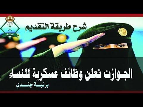 خبر مفرح للنساء بالسعودية...التقديم على وظائف عسكرية