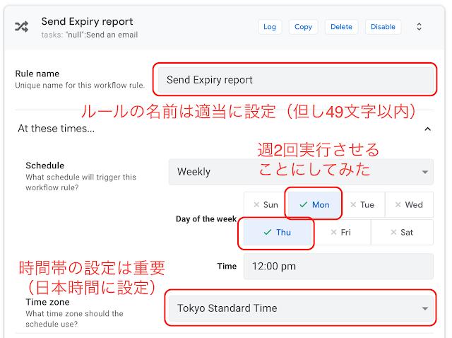 AppSheetで在庫管理、レポート機能のルール実行タイミングを設定する