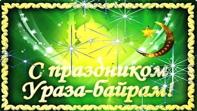 какой праздник в Татарстане, выходной или рабочий день