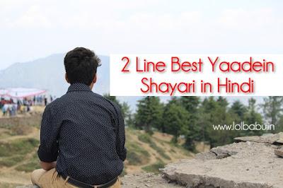 2 Line Missing You Shayari, Best Yaadein Shayari in Hindi
