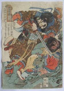 歌川国芳 通俗水滸伝豪傑百八人一個 病尉遅孫立が入荷いたしました。浮世絵版画販売買取ぎゃらりーおおの