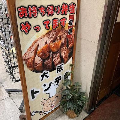 大阪 トンテキ