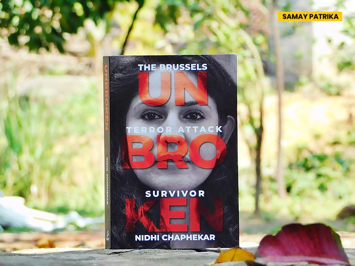 Unbroken : हिम्मत और विश्वास की सच्ची कहानी