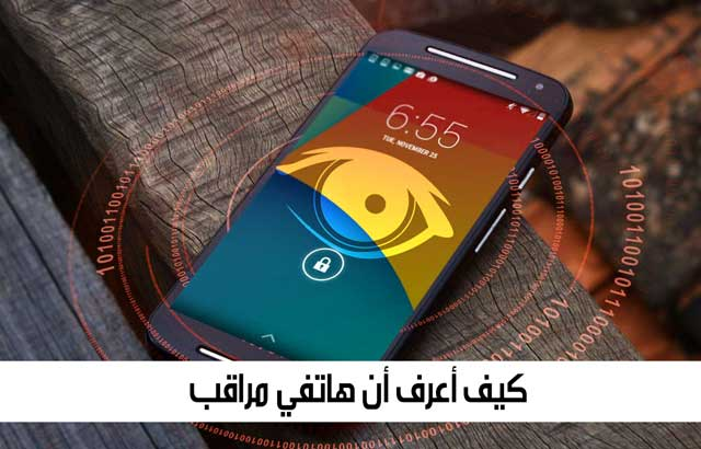 كيف أعرف أن هاتفي مراقب