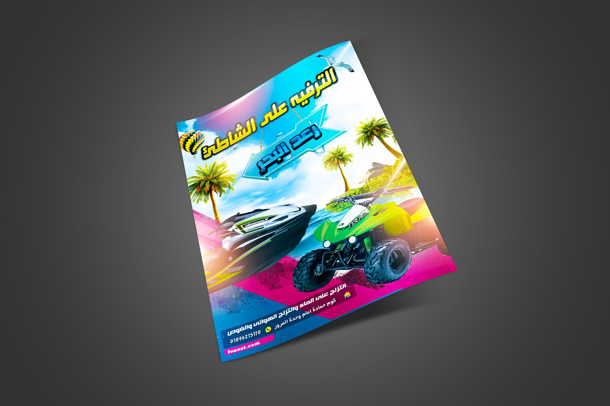 تصميم psd فلاير احترافى خاص السباحة وعروض الصيف والشواطئ