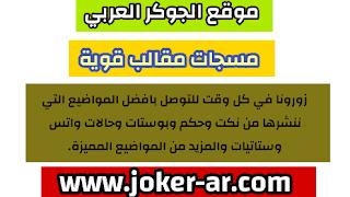 مسجات مقالب مضحكة للاصدقاء قوية 2021 , مسجات مقالب لصديقتك , رسائل مقالب للاصدقاء - الجوكر العربي