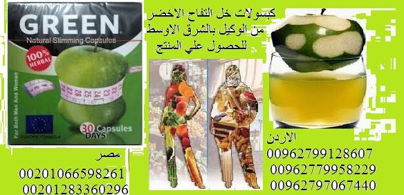 منتجات البحر الميت من الاردن الي العالم حبوب خل التفاح الافضل للتخسيس منتج طبيعي 00201066598261