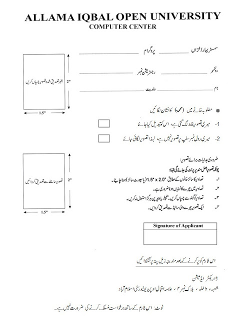 Allama Iqbal Open University Application for Change of Picture 2019