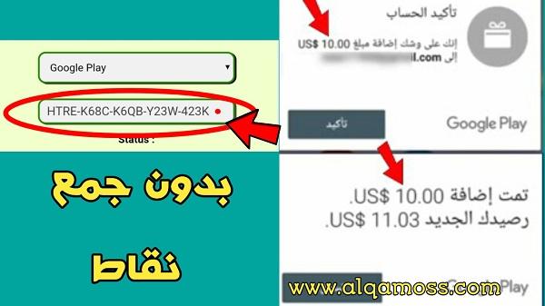 موقع الحصول على بطاقات جوجل بلاي مجانا