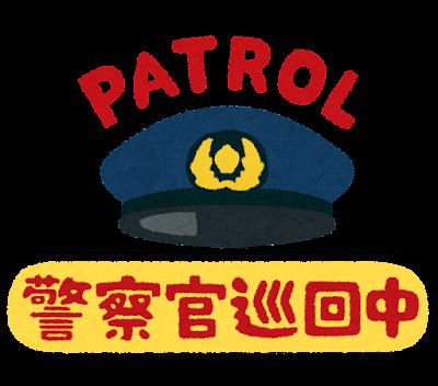 「警察官巡回中」のイラスト