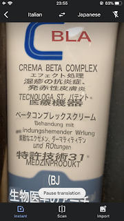 Google翻訳のAR