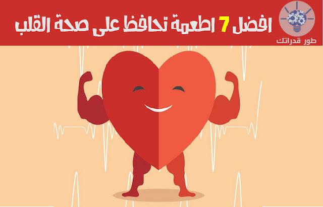 افضل 7 اطعمة تحافظ على صحة القلب