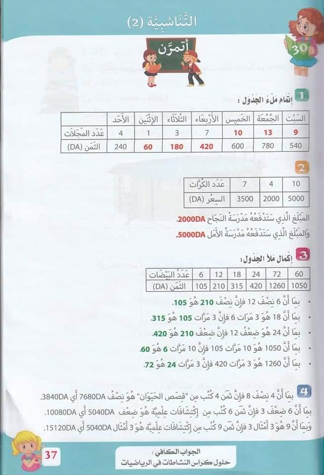 حلول تمارين كتاب أنشطة الرياضيات صفحة 37 للسنة الخامسة ابتدائي - الجيل الثاني