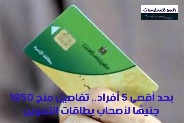 بحد أقصى 5 أفراد.. تفاصيل منح 1250 جنيهًا لأصحاب بطاقات التموين