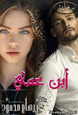 رواية ابن عمي كاملة ج 1 - ريهام محمود