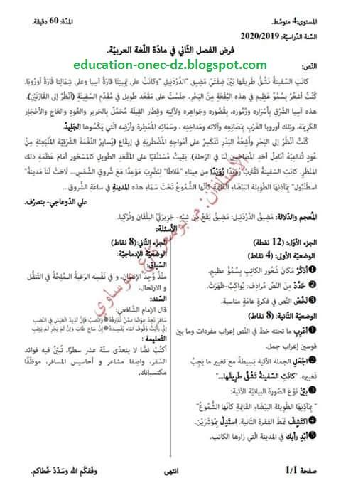 فرض الفصل الثاني في اللغة العربية للسنة الرابعة متوسط الجيل الثاني