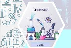 افضل مذكرة كيمياء للصف الاول الثانوى الترم الاول 2022 مستر محمود رجب
