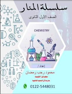 افضل مذكرة كيمياء للصف الاول الثانوى الترم الاول 2020 مستر محمود رج