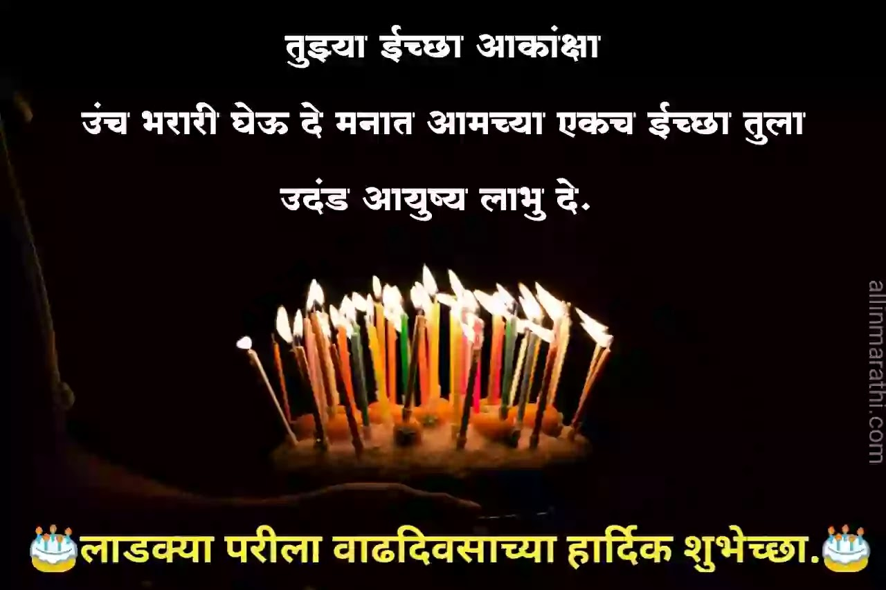 Happy-birthday-wishes-for-daughter-marathi