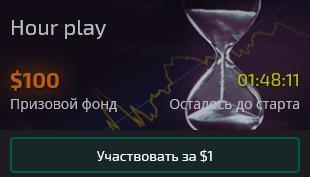 Турнир - Hour play