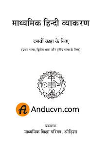 Odia 10th Class Hindi Grammar Textbook Pdf File For Free