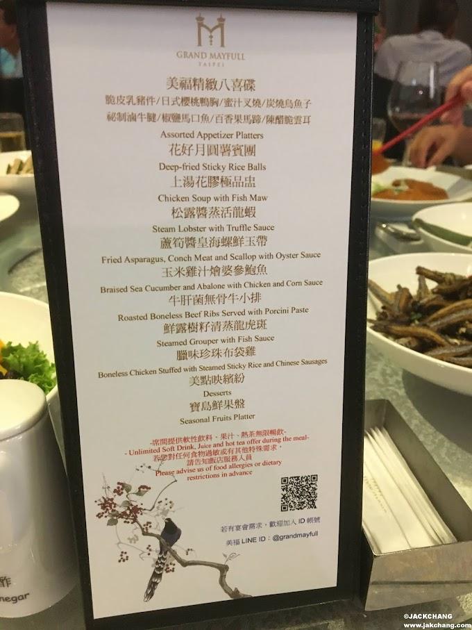 【台北中山】美福大飯店婚宴菜,享受完的感想。