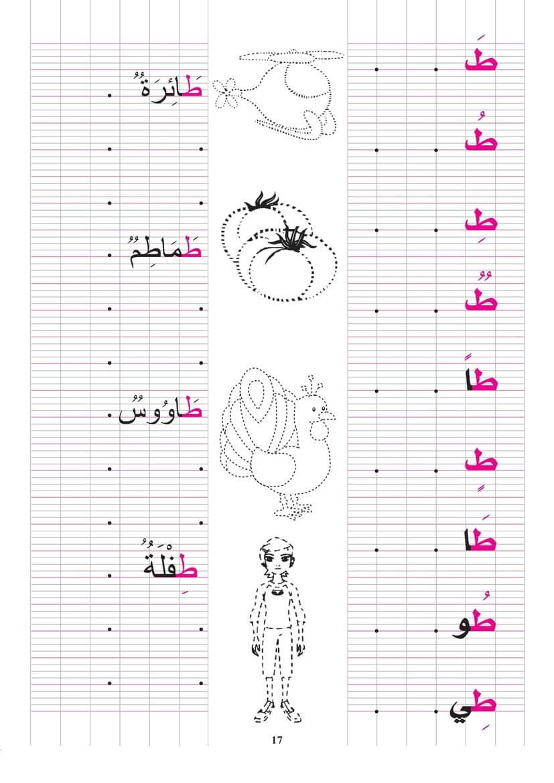 تعليم كتابة حرف الطاء (ط) pdf