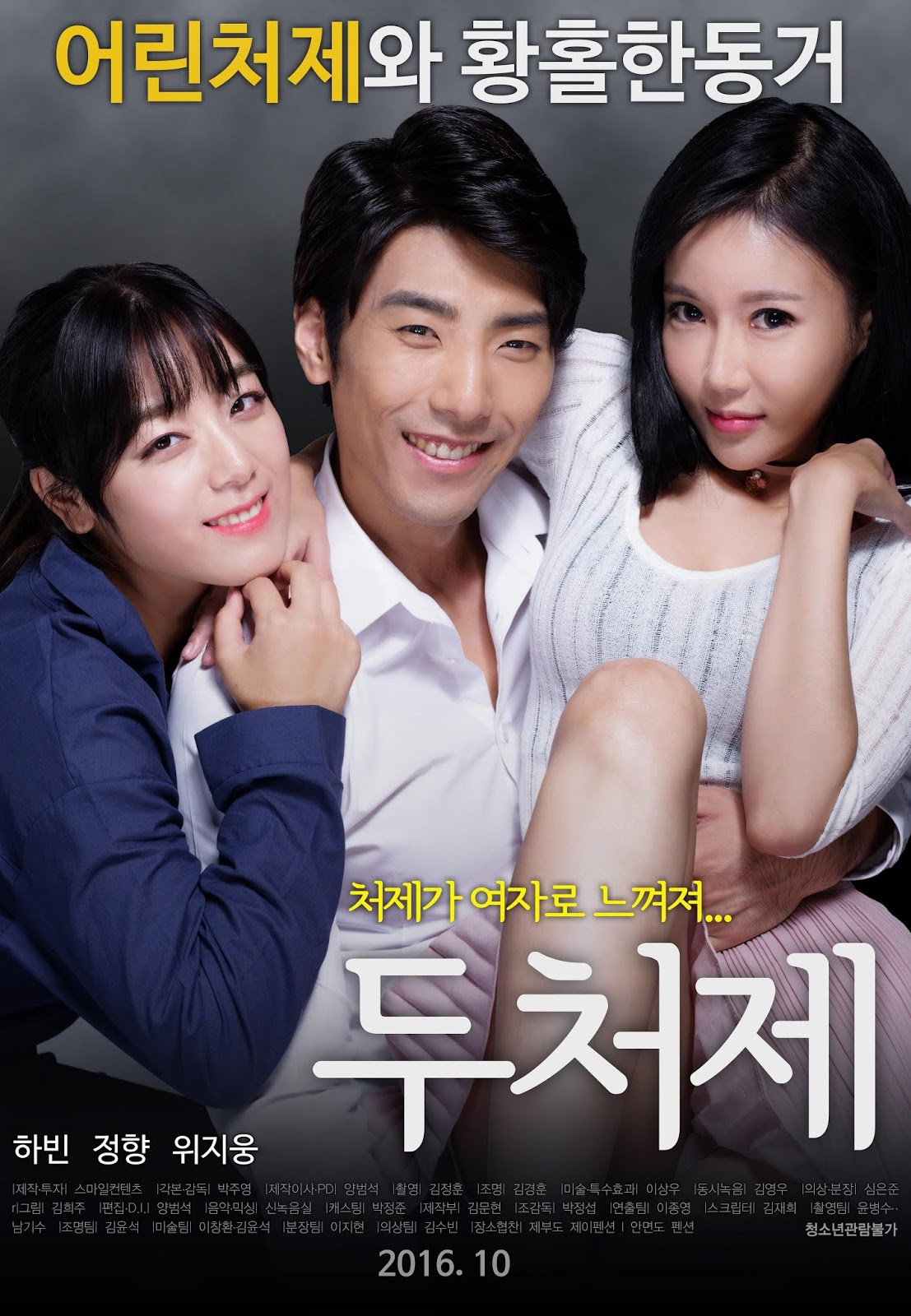 Two Wife (Two Sisters) Full Korea 18+ Adult Movie Online Free