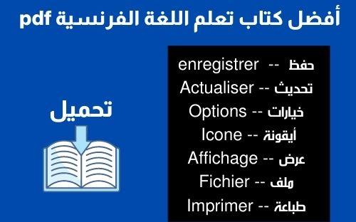 أفضل كتاب تعلم اللغة الفرنسية pdf