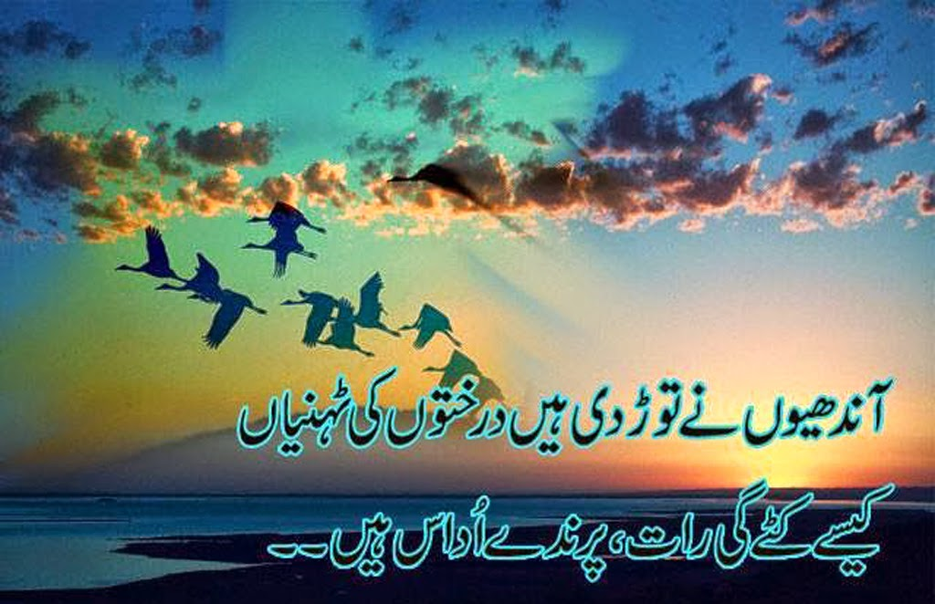Pictures Of Sad Love Shayri That Make You Cry In Urdu Kidskunst Info