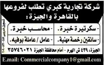 اعلانات وظائف أهرام الجمعة اليوم 3/9/2021