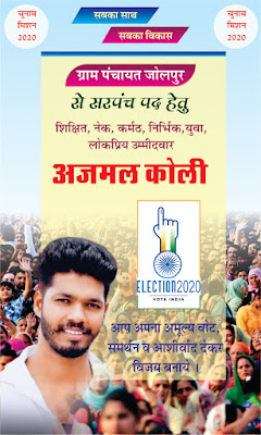 gram panchayat election banner,election banner background,election banner marathi,election poster in hindi,sarpanch election poster,election poster ideas,election poster template for corel draw