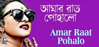 Amar Rat Pohalo Lyrics (আমার রাত পোহালো) Rabindra Sangeet
