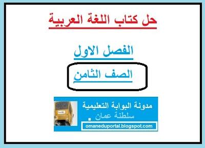 حل كتاب اللغة العربية للصف الثامن الفصل الاول سلطنة عمان