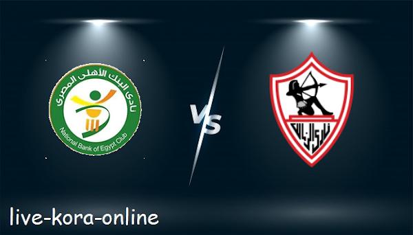 نتيجة مباراة الزمالك والبنك الاهلي اليوم بتاريخ 26-04-2021 في الدوري المصري