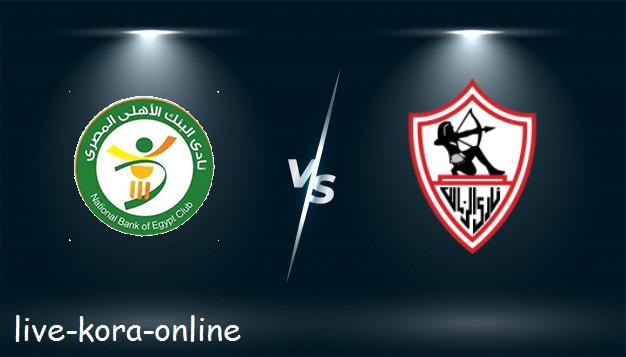 مشاهدة مباراة الزمالك والبنك الاهلي بث مباشر اليوم بتاريخ 26-04-2021 في الدوري المصري
