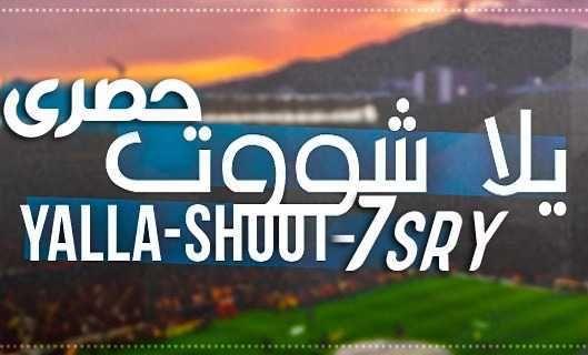 يلا شوت   yalla shoot   يلا شوت جوال حصري   يلا شوت الجديد   يلا شووت