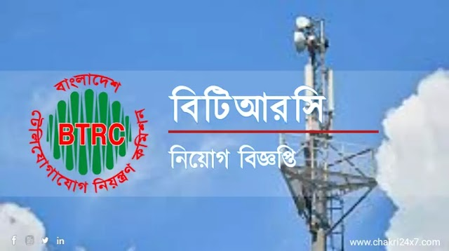 BTRC Job Circular - বাংলাদেশ টেলযোগাযোগ নিয়ন্ত্রণ কমিশন নিয়োগ ২০২১