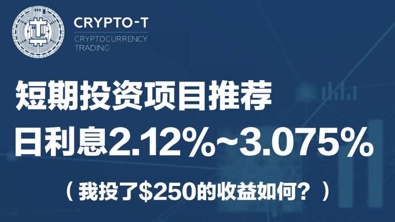crypto投资