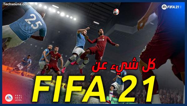 إعلان FIFA 21 الميزات الجديدة وموعد الإصدار