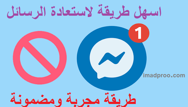 كيفية استعادة رسائل الفيسبوك المحذوفة على Facebook