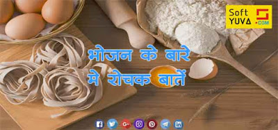 भोजन के बारे रोचक तथ्य Interesting Facts About Food in Hindi