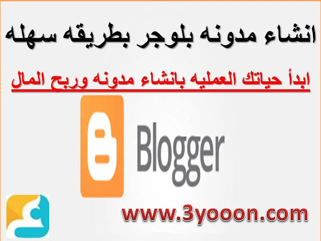 طريقه جديده لانشاء مدونه بلوجر بعد التحديثات | انشاء مدونه جوجل 2020