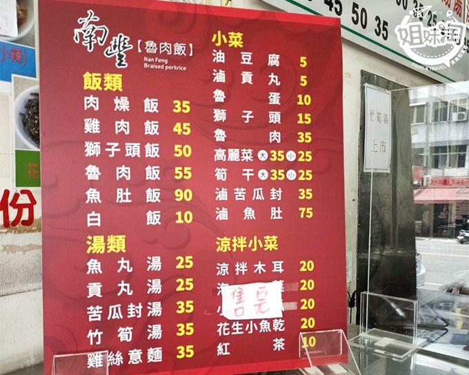 南豐滷肉飯菜單